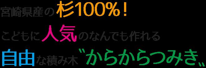 宮崎県産の杉100%!こどもに人気のなんでも作れる自由な積み木からからつみき